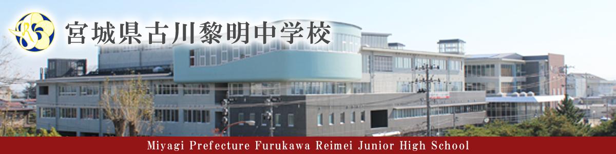 宮城県古川黎明中学校